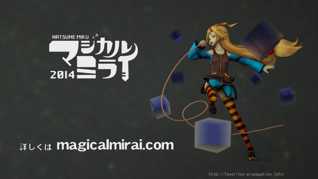 マジカルミライ2014風ユニティちゃん